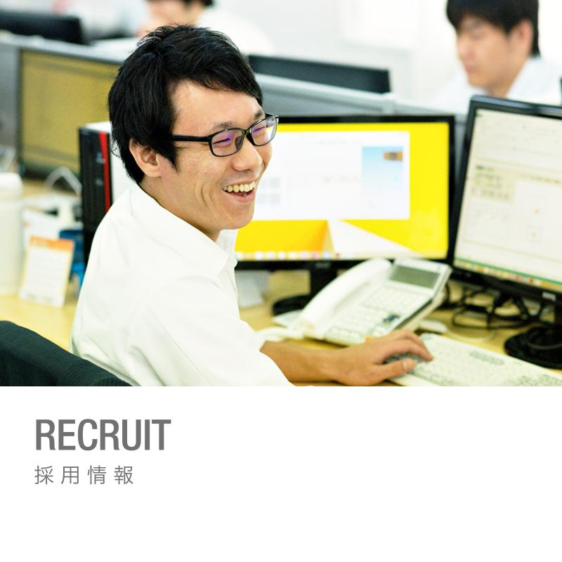 topmenu_recruit